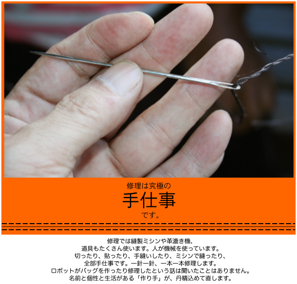 日本の文化縫う